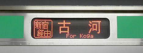 【ダイヤ改正で新設!】湘南新宿ライン 古河行きE231系