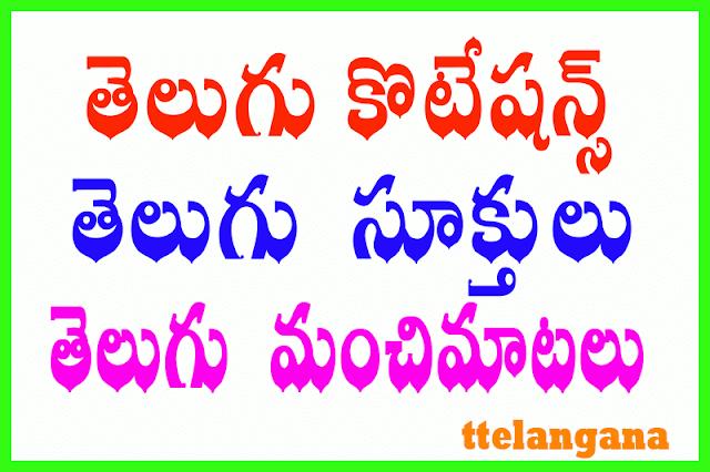 తెలుగు కొటేషన్స్ / సూక్తులు / మంచిమాటలు తెలుగు Telugu Quotes Status SMS Messages / Quotes in Telugu Text  Part 2