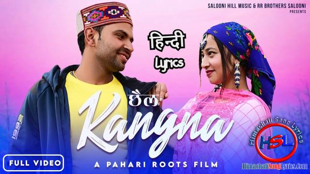Chail Kangna Song Lyrics - Rajender Thakur : छैल कँगना