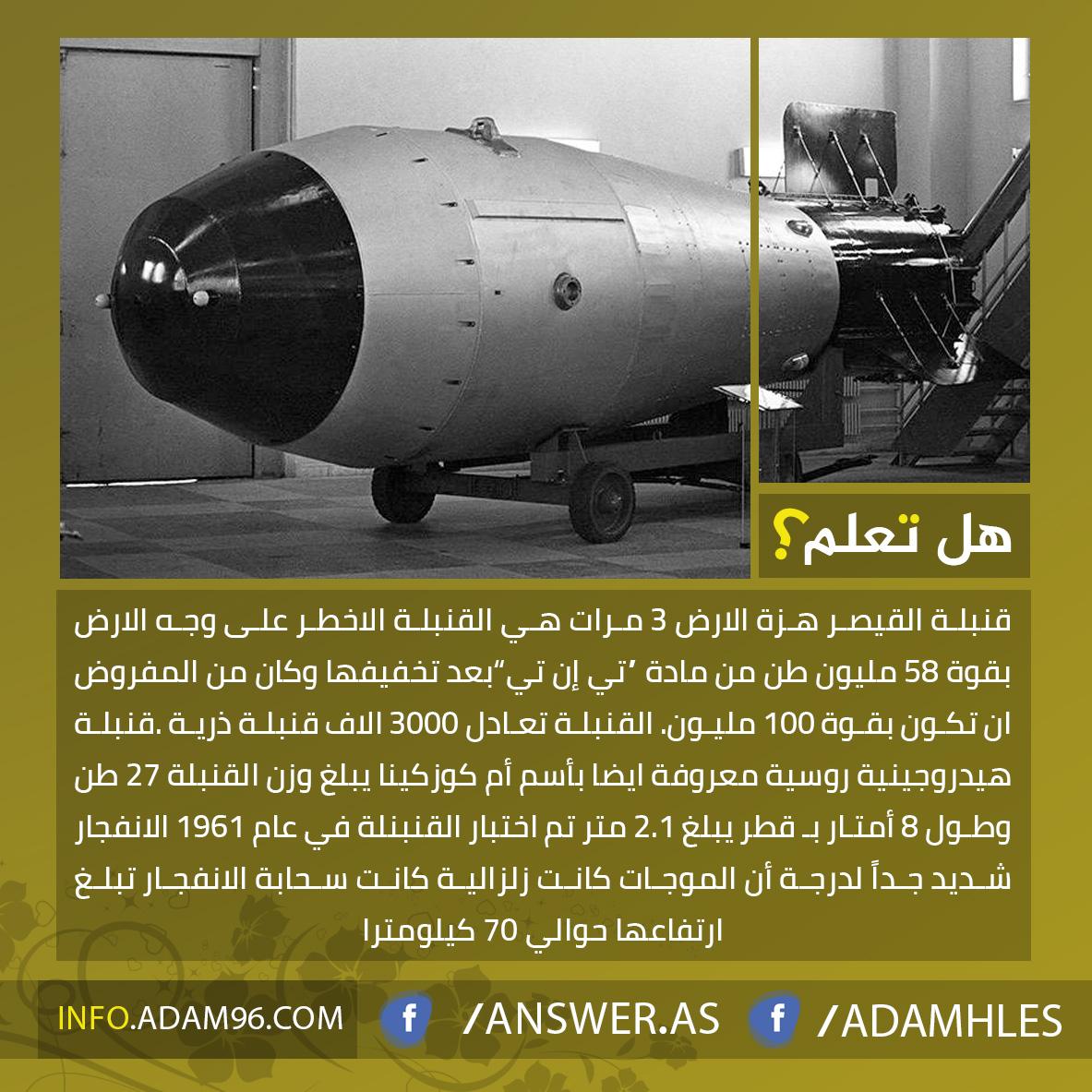 هل تعلم عن قنبلة القيصر الروسية الاخطر على وجه الارض - معلومات عن قنبلة القيصر
