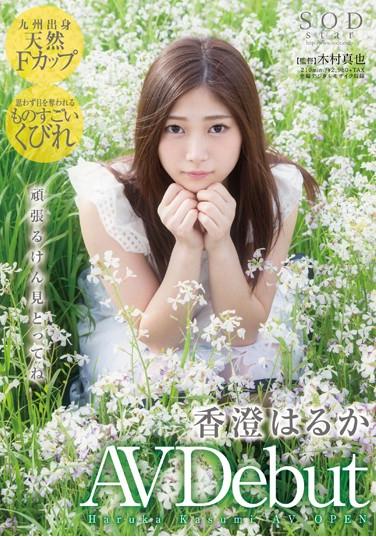 [ซับไทย] Kasumi Much AVデビュー [FHD]