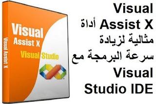 Visual Assist X 10.9 أداة مثالية لزيادة سرعة البرمجة مع Visual Studio IDE