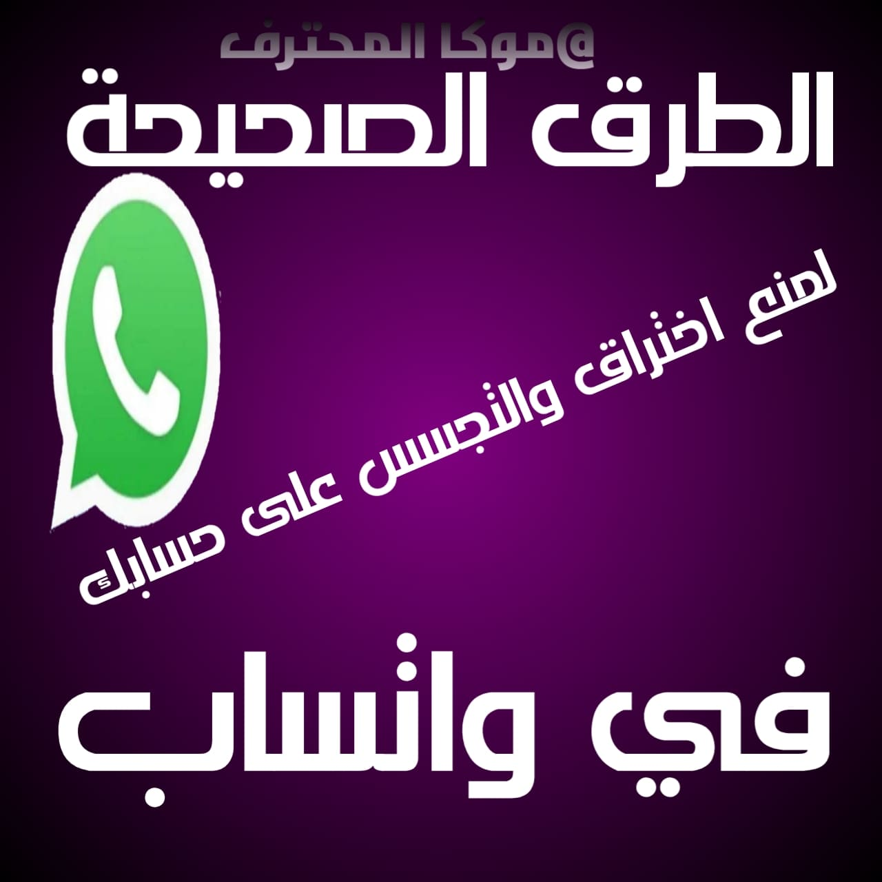 كيفية حماية الواتس اب من الاختراق والتجسس افضل الطرق Whatsapp protection