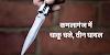 कमलागंज में मनोज और प्रिंस के बीच चाकू चले, तीन घायल / Shivpuri News