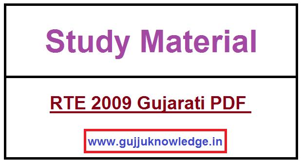 RTE 2009 Gujarati PDF