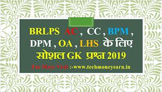 BRLPS Jivika Exam 2019 VVI Questions for All Posts AC, CC, BPM, DPM, OA, LHS 2019