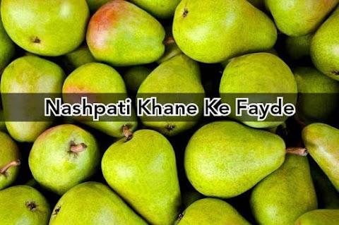 Nashpati Khane Ke Fayde in Hindi | Pear Benefits in Hindi