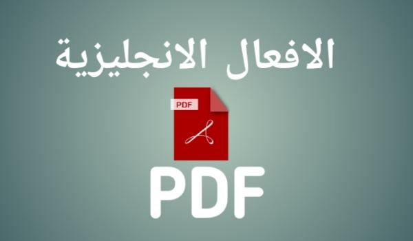 الافعال الانجليزية pdf