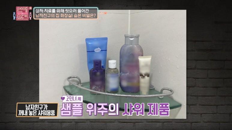 남친 자취방 화장실 벽장에서 나온 물건들 (반전주의) | 인스티즈