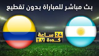 مشاهدة مباراة الارجنتين وكولمبيا بث مباشر بتاريخ 16-06-2019 كوبا أمريكا 2019
