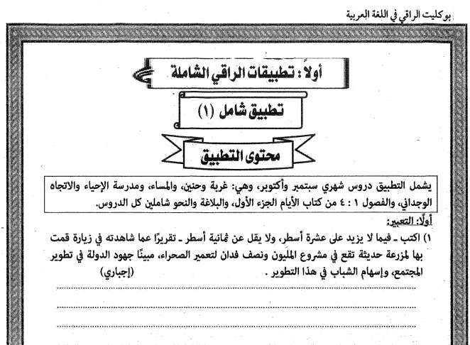 بوكليت كتاب الراقى فى اللغة العربية بالإجابات الصف الثالث الثانوي 2020