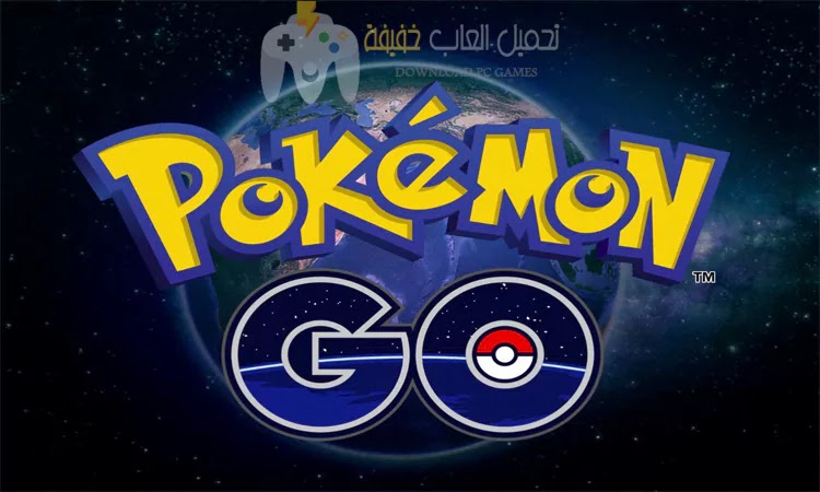 تحميل لعبة بوكيمون جو 2021 مجاناً Download Pokemon Go Free