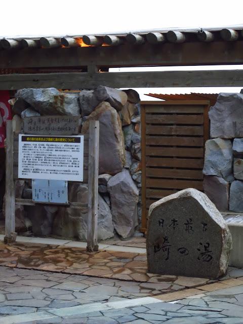 Shirahama Saki no Yu. Oldest Japanese Onsen. Tokyo Consult. TokyoConsult.
