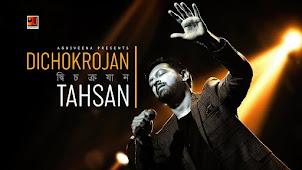 Dichokrojan Lyrics (দ্বিচক্রযান) Tahsan Khan Song