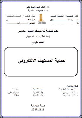 مذكرة ماستر: حماية المستهلك الالكتروني PDF