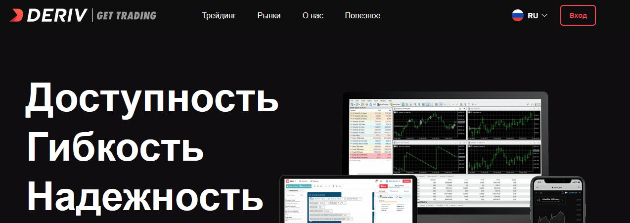Мошеннический сайт deriv.com/ru – Отзывы, развод. Компания Deriv Investments мошенники