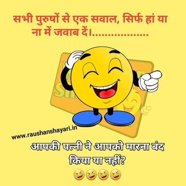 Majak tak jokes In hindi #7 funny jokes, chutkule- raushanshayari majak tak photo