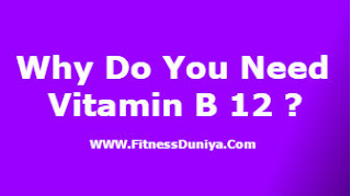 Why Do You Need Vitamin B12,importance of b12 vitamin in the body,vitamin b12,vitamin b12 diet,how fulfill vitamin b12 deficiency,deficiency of vitamin b12