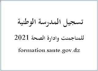 تسجيلات المدرسة الوطنية للمناجمنت 2021 formation.sante.gov.dz