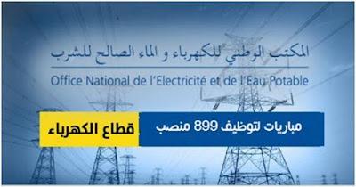 لائحة المدعوين  مباريات توظيف 899 منصب في عدة مناصب -  قطاع الكهرباء ليوم 08 أكتوبر 2017