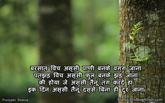 punjabi ghaint status