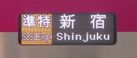 京王電鉄 準特急 新宿行き10 5000系