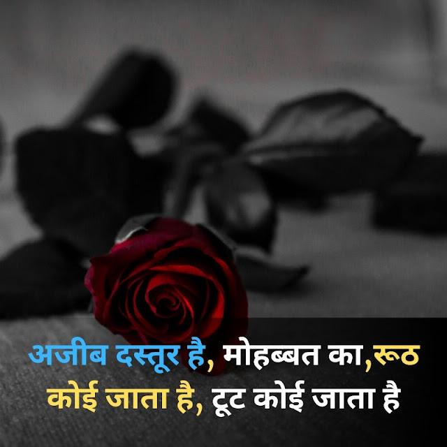 status on sad mood in hindi 2 line