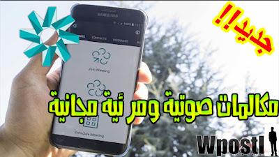 Amazon Chime : تطبيق مجاني للدردشة الفورية لهواتف Android وغيرها من الهواتف الذكية. تخلى عن الرسائل النصية واستعمل Amazon Chime  لتبادل الرسائل والصور والفيديوهات والمستندات والرسائل الصوتية والمكالمات مع الأهل والأصدقاء مستخدماً اتصال هاتفك بالإنترنت (4G/3G/2G/EDGE أو Wi-Fi متى توفرت).. شرح البرنامج عبر الفيديو التالي فرجة ممتعة .
