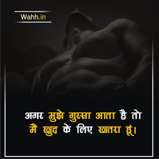 gussa thought in hindi