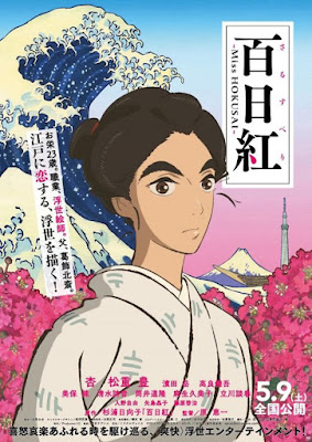 Sarusuberi: Miss Hokusai 2015 DVD Custom NTSC Spanish
