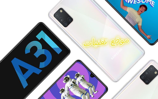 مواصفات ومميزات هاتف سامسونج  Galaxy A31