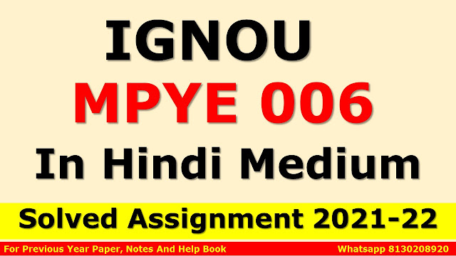 MPYE 006 Solved Assignment 2021-22 In Hindi Medium