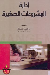إدارة المشروعات الصغيرة ماجدة العطية pdf