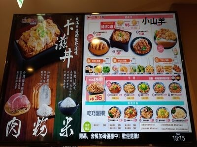 鮮五丼菜單2020