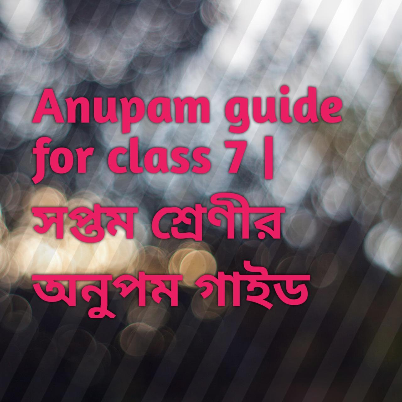 class 7 anupam guide 2021, class 7 anupam guide pdf, class 7 anupam guide book 2021, class 7 math solution anupam guide, anupam guide class 7, anupam guide for class 7, anupam guide for class 7 english, anupam guide for class 7 math, anupam guide for class 7 science, anupam guide for class 7 Bangladesh and global studies, anupam guide for class 7, anupam guide for class 7 hindu dharma, anupam guide for class 7 ICT, anupam guide for class 7 home science, anupam guide for class 7 agriculture education, anupam guide for class physical education, সপ্তম শ্রেণীর বাংলা গাইড অনুপম ডাউনলোড, সপ্তম শ্রেণীর বাংলা গাইড এর পিডিএফ, সপ্তম শ্রেণির বাংলা অনুপম গাইড পিডিএফ ২০২১, সপ্তম শ্রেণীর অনুপম গাইড ২০২১, সপ্তম শ্রেণির ইংরেজি অনুপম গাইড, সপ্তম শ্রেণীর গণিত অনুপম গাইড, সপ্তম শ্রেণীর অনুপম গাইড বিজ্ঞান, শ্রেণীর অনুপম গাইড বাংলাদেশ ও বিশ্বপরিচয়, সপ্তম শ্রেণীর অনুপম গাইড ইসলাম শিক্ষা, সপ্তম শ্রেণীর অনুপম গাইড হিন্দুধর্ম, সপ্তম শ্রেণীর অনুপম গাইড গার্হস্থ্য বিজ্ঞান, সপ্তম শ্রেণীর অনুপম গাইড কৃষি শিক্ষা, সপ্তম শ্রেণীর অনুপম গাইড তথ্য যোগাযোগ প্রযুক্তি, সপ্তম শ্রেণীর অনুপম গাইড শারীরিক শিক্ষা,