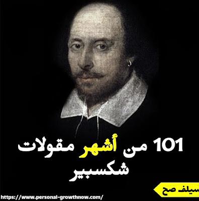 مقولات-شكسبير