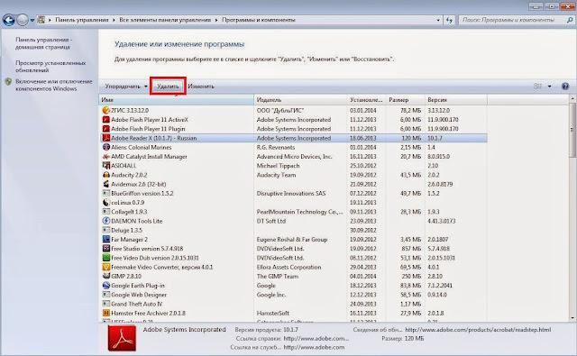 Как удалить программы в Windows 7