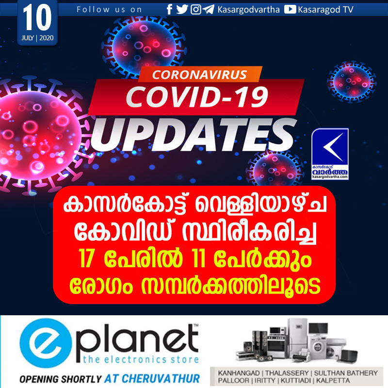 Kasaragod, News, Kerala, COVID-19, Report, Test, Trending, Top-Headlines, 11 people are covid Through contact in kasaragod