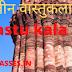 सल्तनतकालीन वास्तुकला saltanat kalin vastu kala in hindi