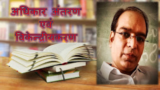 Online Test Series : अधिकार अंतरण और विकेन्द्रीकरण (पाठ 5.3 ) (Revision Test) - Class 12th