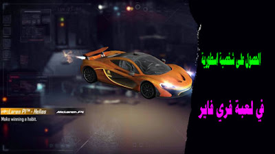 How to get free legendary emote and car skin in Free Fire