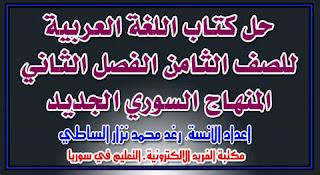 حل كتاب اللغة العربية للصف الثامن الفصل الثاني المنهاج السوري الجديد