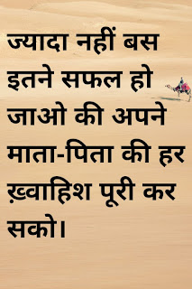 motivational quotes for students before exams in hindi