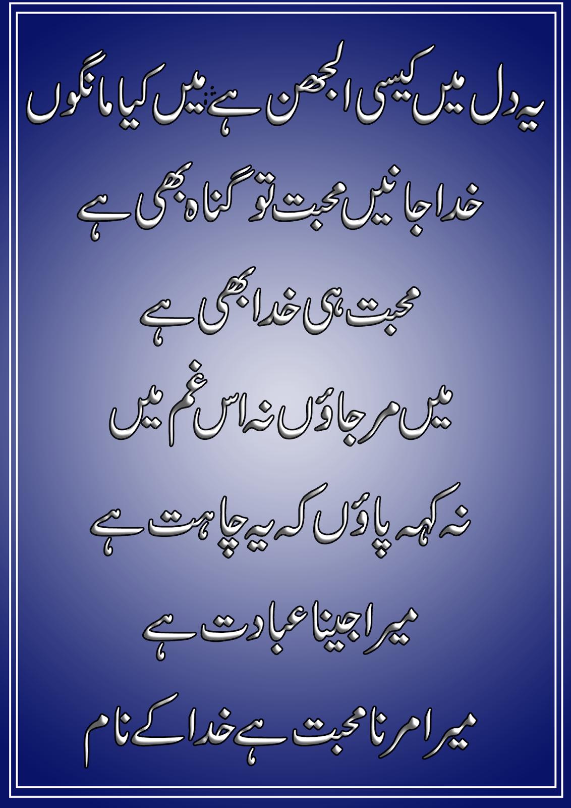 Khuda aur muhabbat Poetry songs