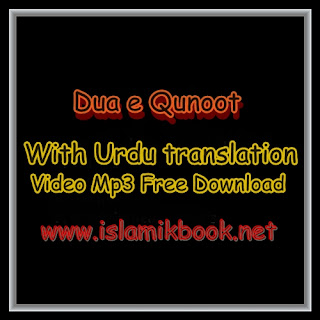 Dua e Qunoot with Urdu translation Mp3 Free Download