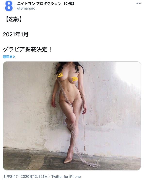 2021年1月最强肉体!「那个女人」要回来了?