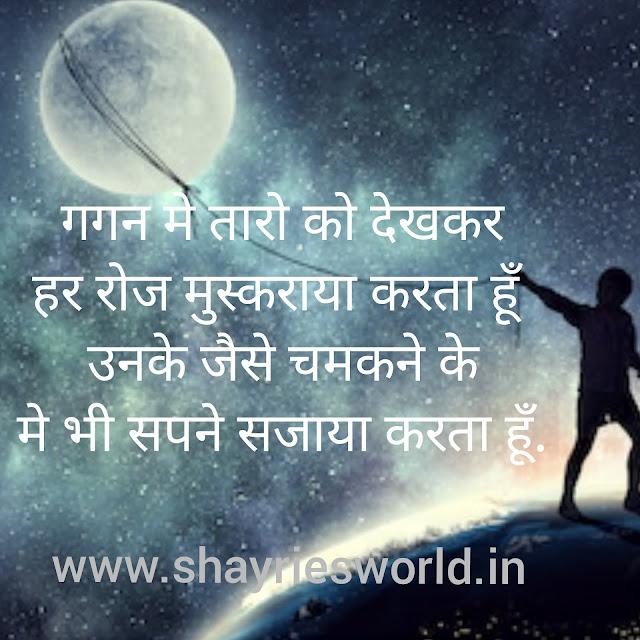 Sapne Shayari | sapne shayari in hindi