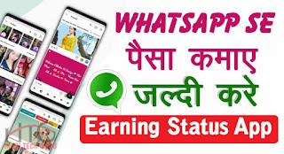 WhatsApp Status Earning App ki Jankari