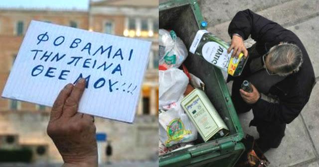 Σε επίπεδα Βουλγαρίας η φτώχεια στην Ελλάδα – Φτώχεια ή κοινωνικός αποκλεισμός για 1 στους 3 Έλληνες