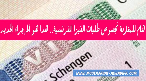 هام للمغاربة بخصوص طلبات الفيزا الفرنسية.. هذا هو الإجراء الجديد